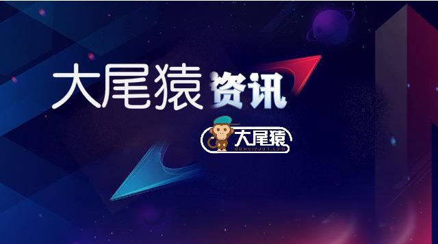 大尾猿资讯20181203