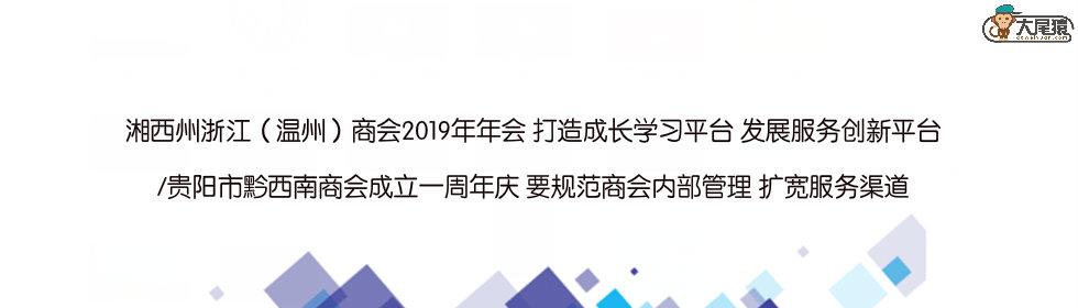 大尾猿快報20190114