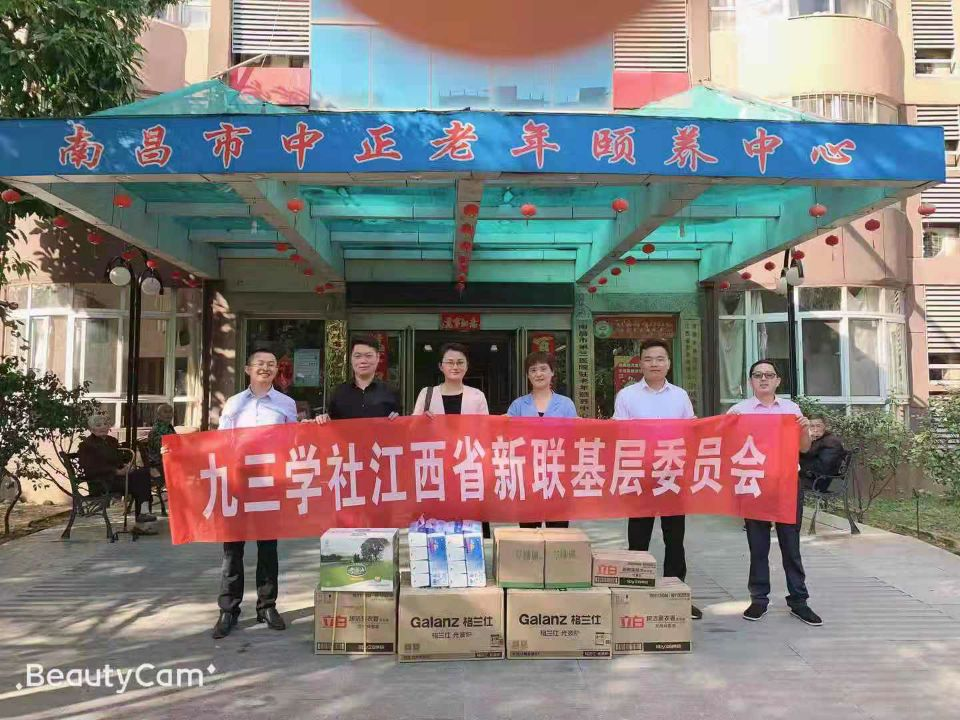 九三新联基层委员会发动社员们献爱心 向养老院送去急需的物资.jpg
