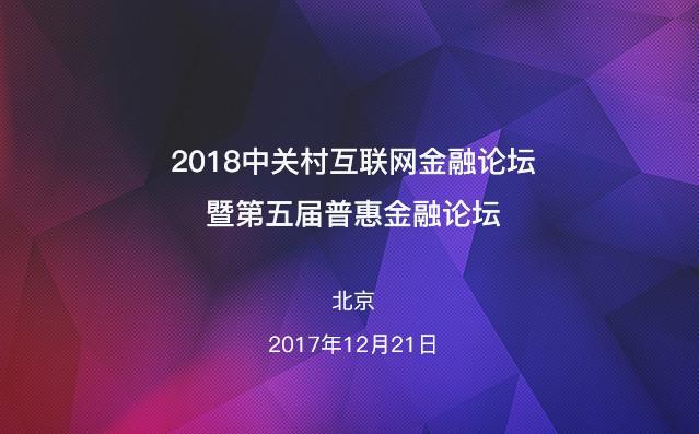 2018中关村互联网金融论坛暨第五届普惠金融论坛