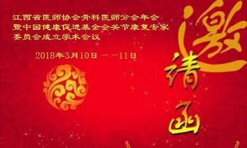 中国健康促进基金会关节康复专家委员会成立学术会议