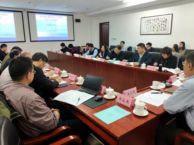 """""""怀柔科学城促进北京发展的路径与政策建议""""决策咨询沙龙成功举办"""