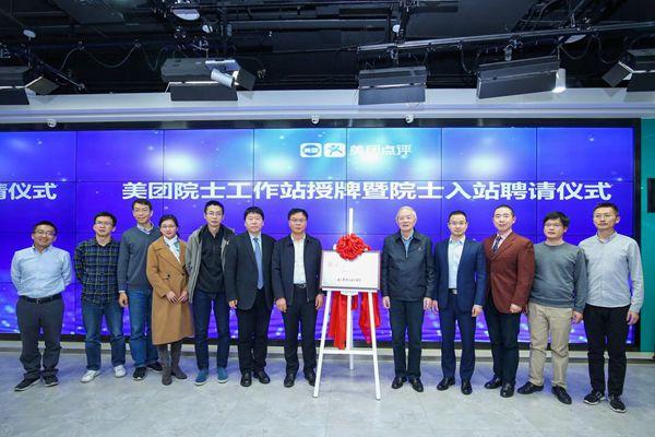 北京三快在线科技有限公司院士专家工作站揭牌仪式举行
