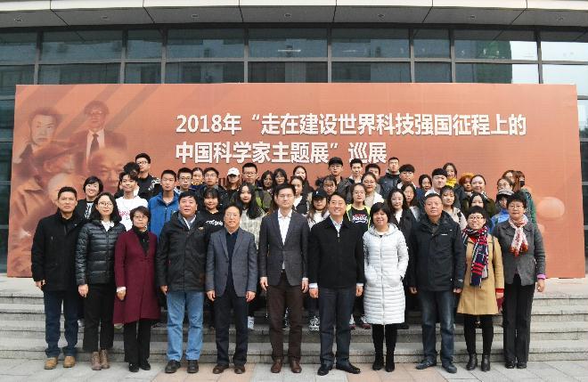 """""""走在建设世界科技强国征程上的中国科学家主题展""""巡展北京印刷学院站启动"""