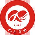 九三学社中央青年工作委员会
